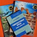 REB (EW) irodalom Oroszországból