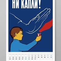 Ruszki anti-Coca-Cola naptár