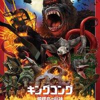 A japánok nem aprózzák el, ha szörnyfilmről van szó: új Kong-poszter!