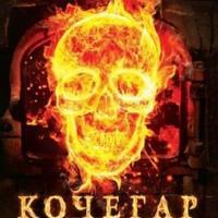 Kochegar - A fűtő