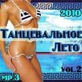 Summer Dance vol.2 (2010)