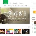 Kínai streaming cég lehet a következő zenei IPO