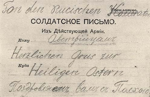 A 34-esekkel szemben lévő orosz ezred húsvéti üdvözlete, 1917