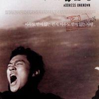 Koreai filmklub június 6-án!