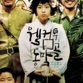 Koreai filmklub június 2-án!