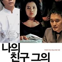 Koreai filmklub március 3-án!