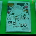 100 Years of Korean Cartoon - Photo Report /// 100 éves a koreai képregény (manhwa)