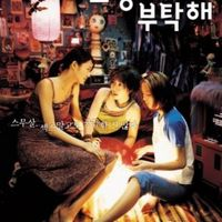 Koreai filmklub október 5-én!