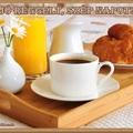 Jó reggelt, szép napot, hoztam a finom kávét! :)