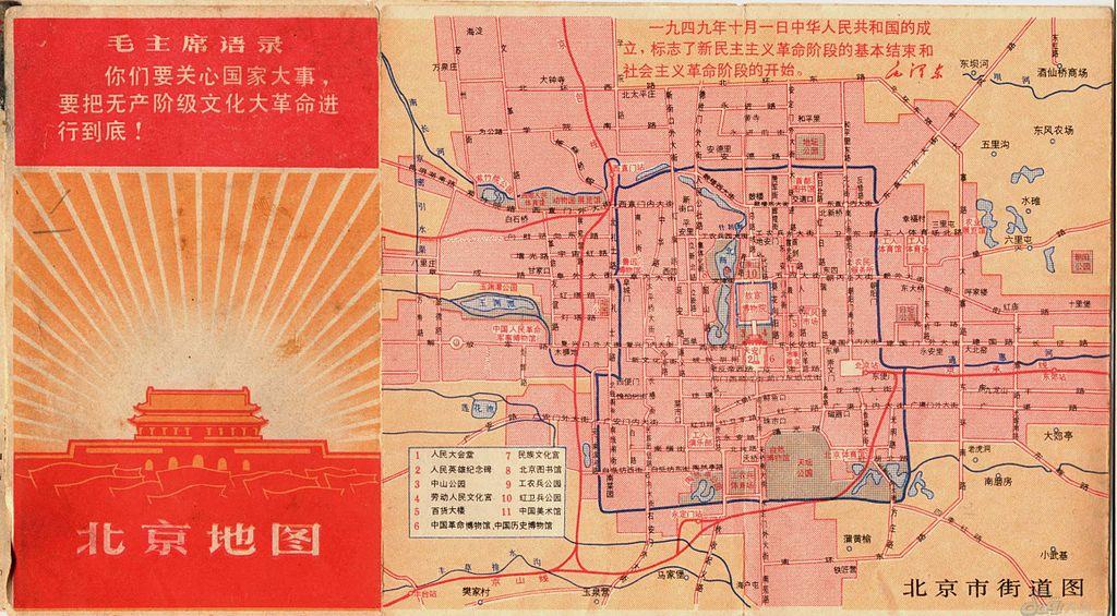 1024px-beijing_1968_i.jpg