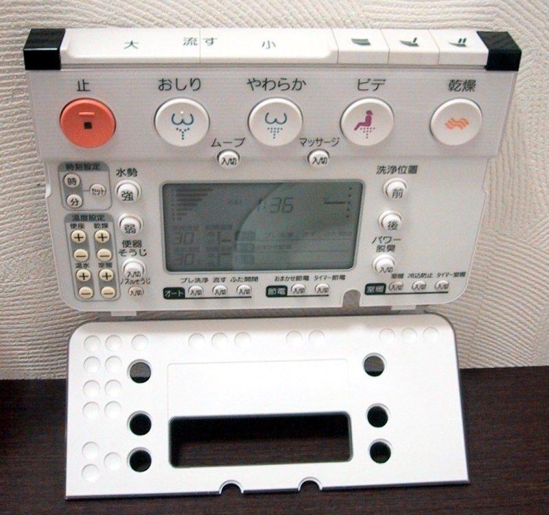 wireless_toilet_control_panel_w_open_lid.jpg