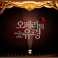 Az Operaház koreai fantomja