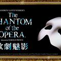 Az Operaház kínai fantomja