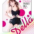Della - Love Bravely