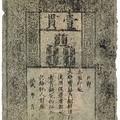 Az első papírpénzek