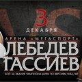 Denis Lebedev vs Murat Gassiev: Felvezetés a mérkőzéshez