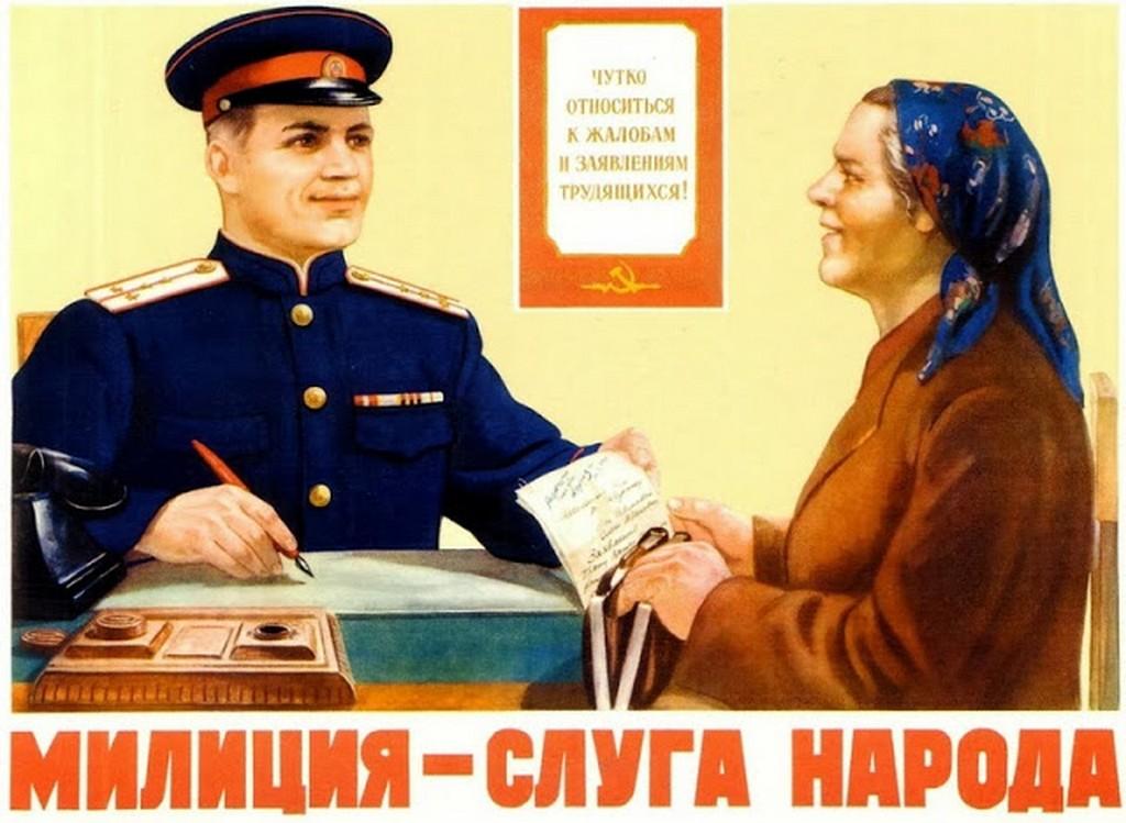 vintage_posters_of_soviet_police_01.jpg