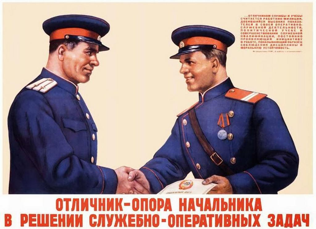 vintage_posters_of_soviet_police_05.jpg