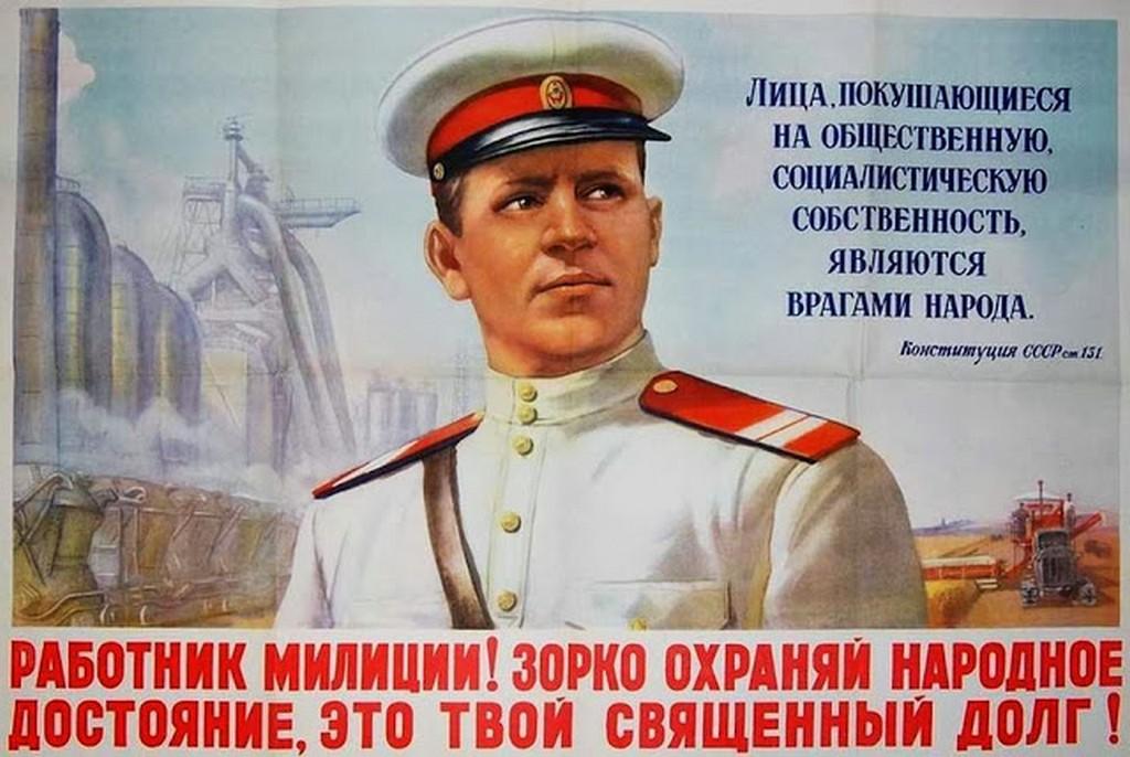 vintage_posters_of_soviet_police_07.jpg