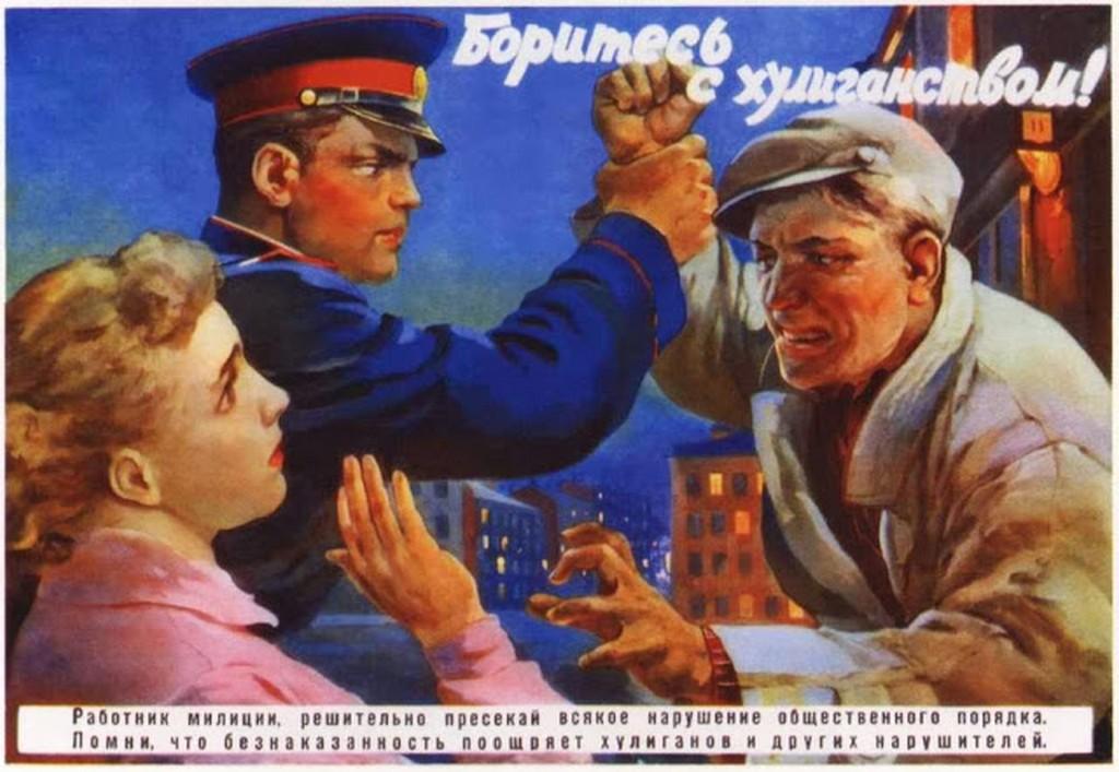 vintage_posters_of_soviet_police_09.jpg