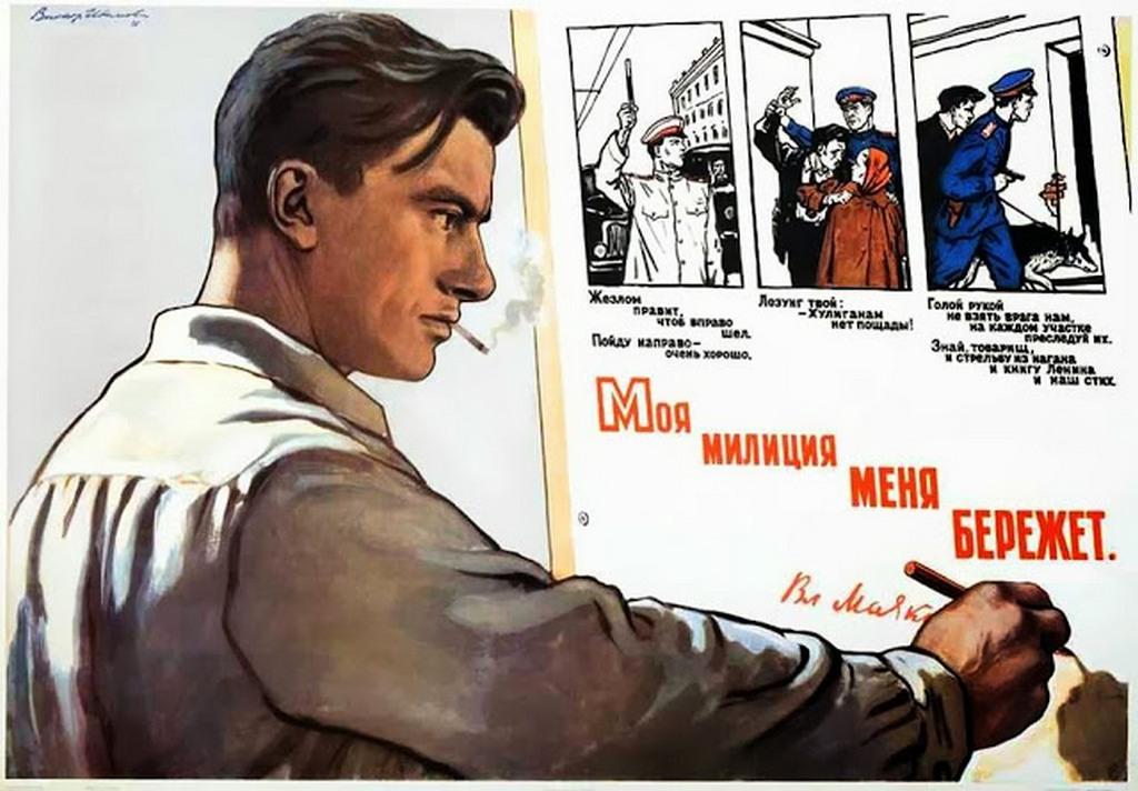 vintage_posters_of_soviet_police_10.jpg