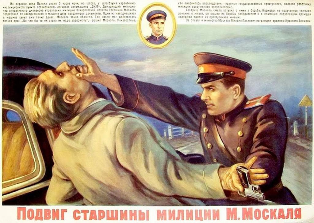 vintage_posters_of_soviet_police_12.jpg