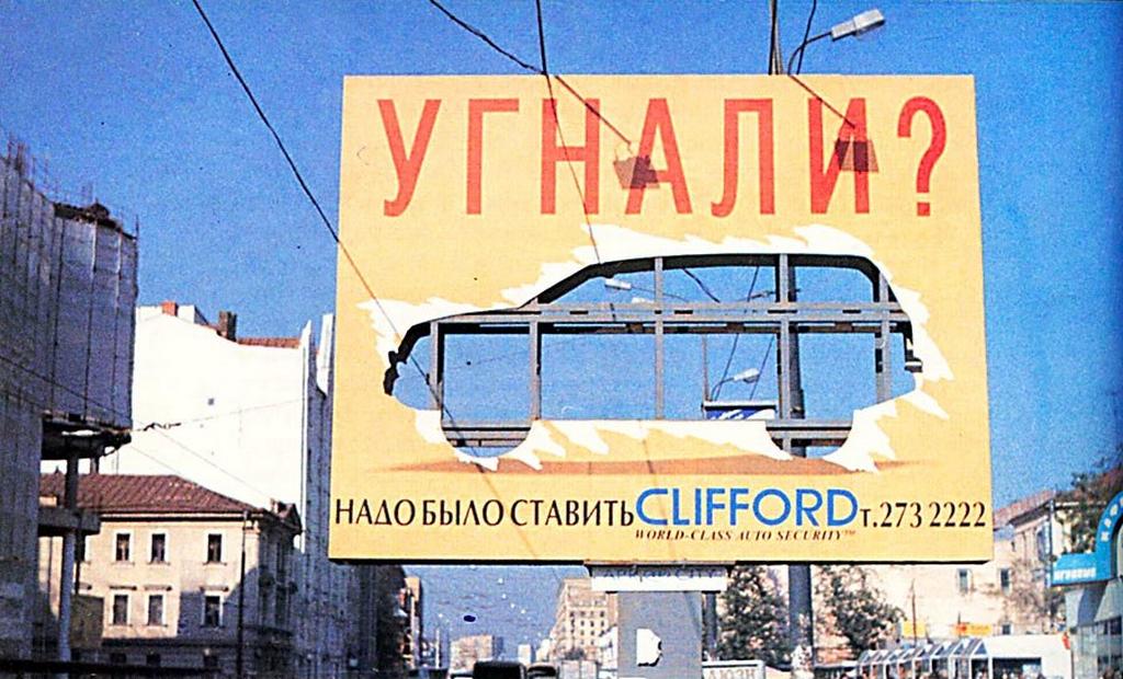 1996_kreativ_autoriaszto-hirdetes_moszkvaban.png