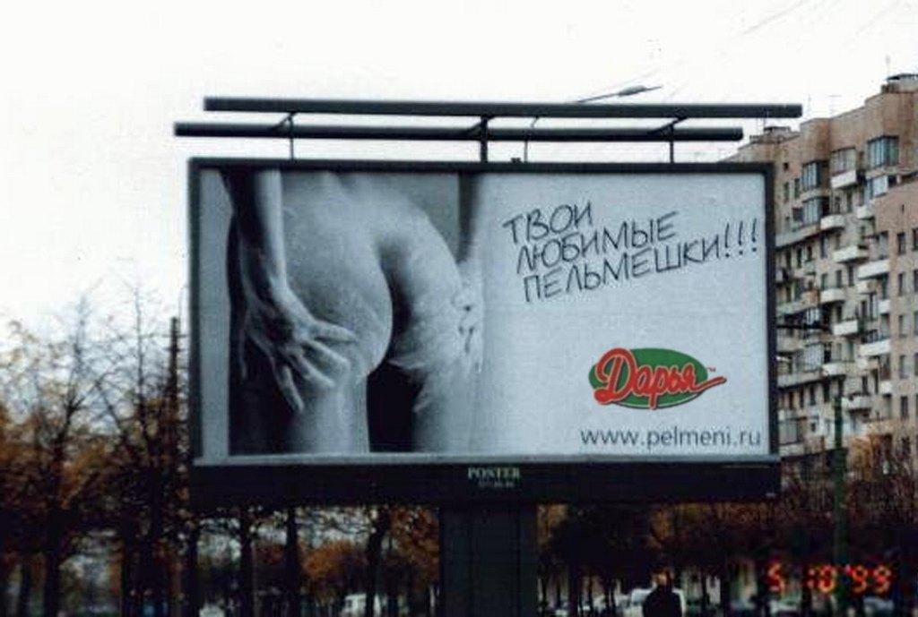 1999_provokativ_hirdetes_moszkvaban.jpeg