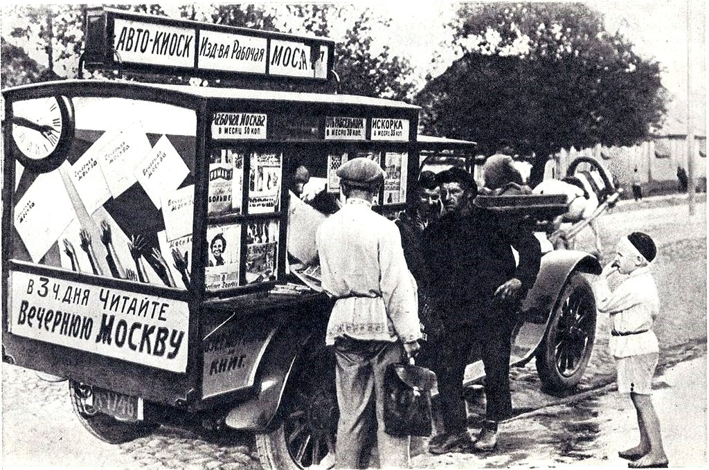1927_ujsagarus_auto_moszkvaban_cr.jpg