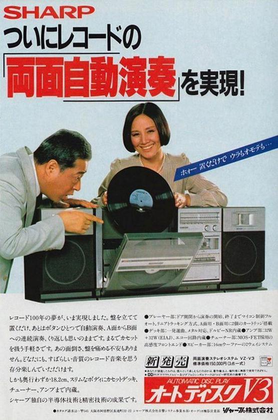 1983_sharp_hordozhato_radiosmagno_beepitett_lemezjatszoval.jpg