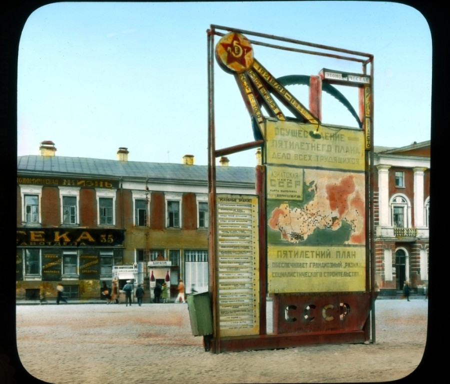 Agitációs plakát az ötéves terv mellett a Szovjet téren