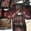 Új Nagaarum lemez - a die-hard verzióhoz ampullázott vörösiszap jár