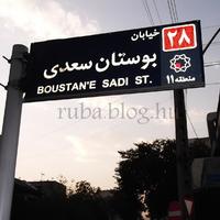 Napi képek - Teherán közlekedése