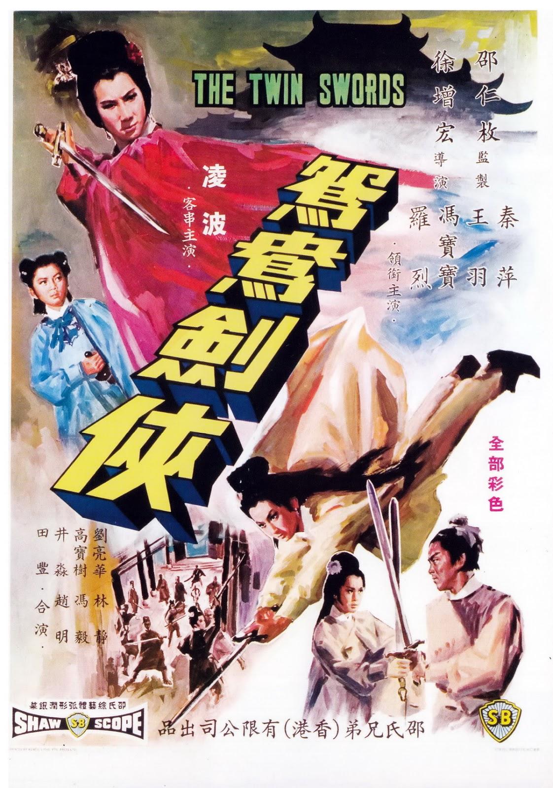 the_twin_swords_yuan_yang_jian_xia_1965.JPG
