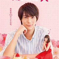 My Little Lover /Minami Kun no Koibito/