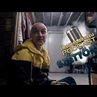 Podcast: Ami a kritikából kimaradt - Széttörve