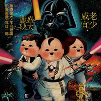 Star Wars Adidas reklámposzterek kínai stílusban