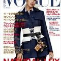 Augusztusi Vogue címlapok - 1. rész