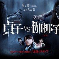 Kör vs. Átok, avagy Sadako vs. Kayako