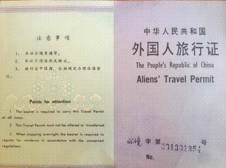 aliens-travel-permit.jpg