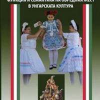 Könyvbemutató a Bolgár Kulturális Intézetben