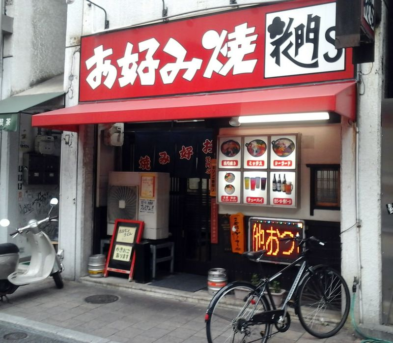 Egy autentikus okonomiyaki büfé.