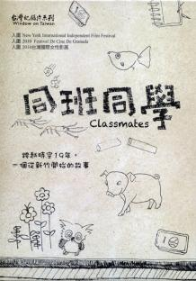 69_classmates-02.jpg