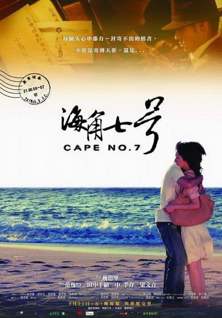 cape_no_7.jpg