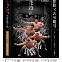 Júliusban Nagoya Basho!