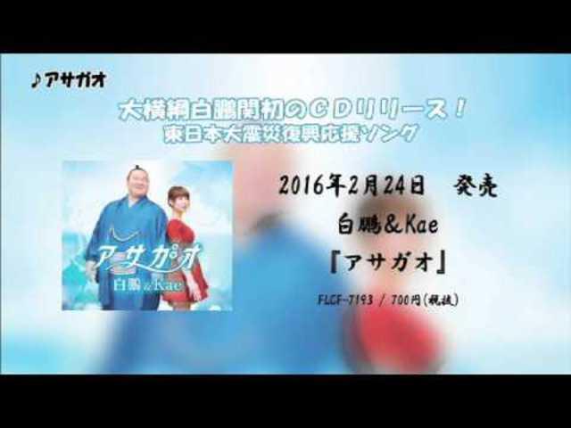 Zenél a szumós   01. Hakuho és Kae