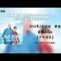 Zenél a szumós | 01. Hakuho és Kae