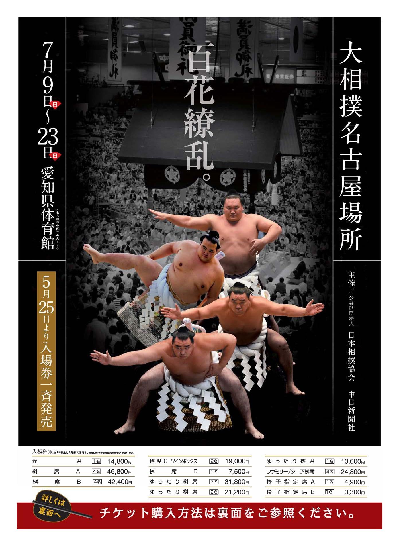 20170604-2017-nagoya-poszter.jpg