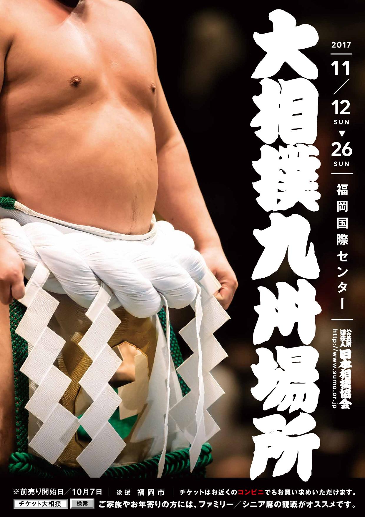 20171022-kyushu-poszter.jpg