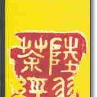 Lu Jü, Teáskönyv